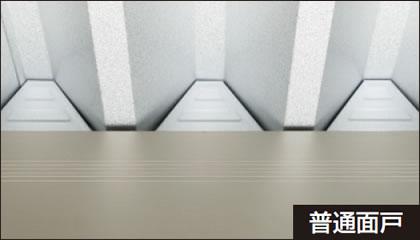すき間をふさぐ面戸(オプション)