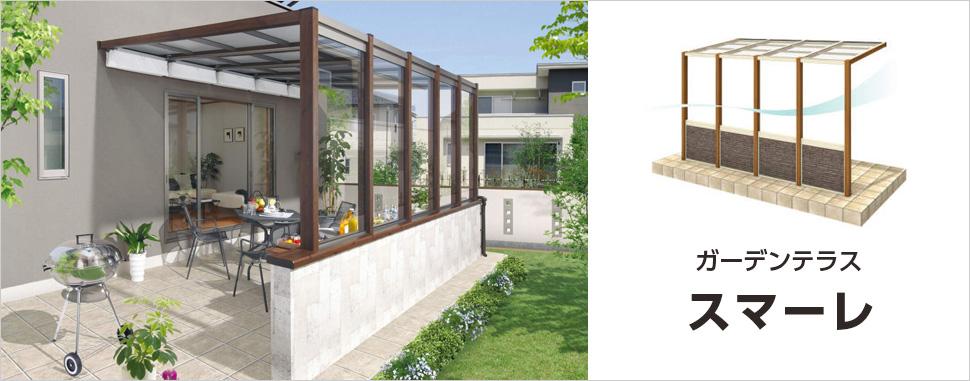 ガーデンテラス スマーレ